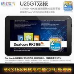 CUBE U25GT双核 8GB Android4.1 予約受付中