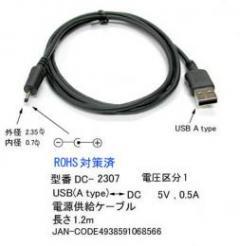 USB充電可能 USB→DC電源ケーブル(外径2.3mm内径0.7mm)