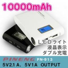 PINENG PN-913 2台同時充電可能モバイルバッテリー 10000mAh ブラック