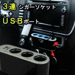 USBポート付きコードなし3連シガーソケット