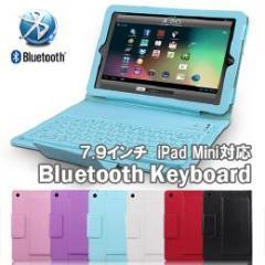 7.9インチ、iPad mini Androidタブレットケース角度調節スタンド付Bluetoothキーボード付 ホワイト