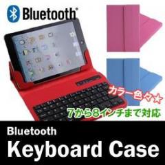 7〜8インチ対応Nexus7、ipad等にも最適脱着可能Bluetoothキーボード ブルー