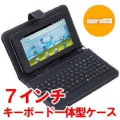 7インチ タブレット用キーボード付きケース microUSB ブラック