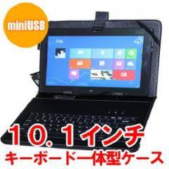 10.1インチ タブレット用キーボード付きケース miniUSB ブラック