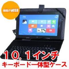 10.1インチ タブレット用キーボード付きケース microUSB ブラック