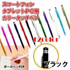 12カラー ボールペン付き静電圧用タッチペン ブラック