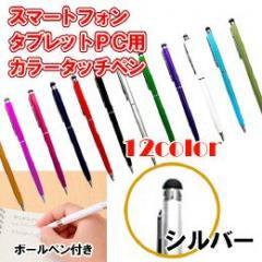 12カラー ボールペン付き静電圧用タッチペン シルバー