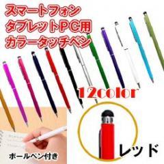 12カラー ボールペン付き静電圧用タッチペン レッド