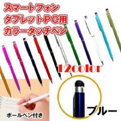 12カラー ボールペン付き静電圧用タッチペン ブルー