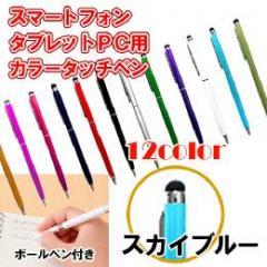 12カラー ボールペン付き静電圧用タッチペン スカイブルー