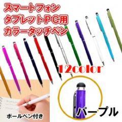 12カラー ボールペン付き静電圧用タッチペン パープル