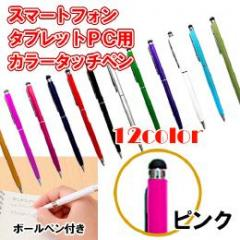 12カラー ボールペン付き静電圧用タッチペン ピンク