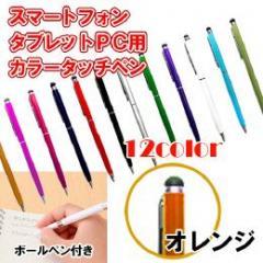 12カラー ボールペン付き静電圧用タッチペン オレンジ