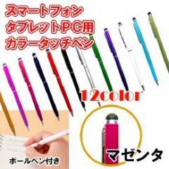 12カラー ボールペン付き静電圧用タッチペン マゼンタ