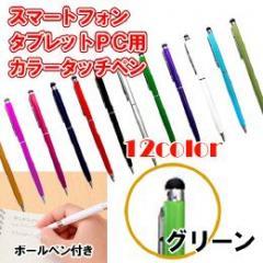 12カラー ボールペン付き静電圧用タッチペン グリーン