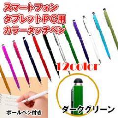 12カラー ボールペン付き静電圧用タッチペン ダークグリーン