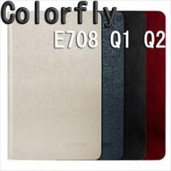 Colorfly E708 Q1 Q2専用高品質レザーケース ブラック