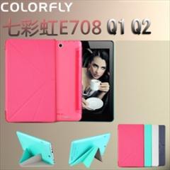 Colorfly E708 Q1 Q2専用折りたたみスタンド付ケース スカイブルー