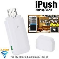 HDMI ワイヤレスムービーアダプター「iPush」 ワイヤレス ディスプレイ アダプター スマートフォン スマホ タブレット パソコン PC 動画 写真 音楽 無線LAN 接続