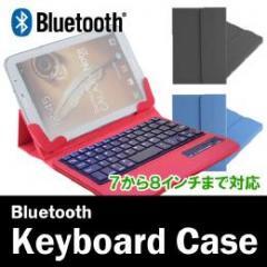 7~8.1インチ、VOYO A1miniにも対応 脱着可能Bluetoothキーボード ブルー