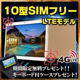 TABi108 4G LTEモデル 16GB SIMフリー IPS液晶 Android5.1 ゴールド