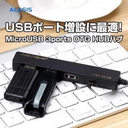 ACASIS H027 充電機能付きOTG MicroUSB HUB 3ports 3モード切替スイッチ付