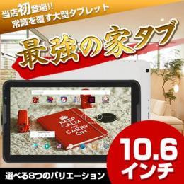 【10.6インチ】Uniscom MZ68 ブラック 家タブ クアッドコア(キーボードケース付き)