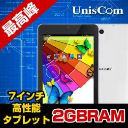【訳あり7インチ】高性能 Uniscom MZ73-IPS ホワイト(タッチペンプレゼント)