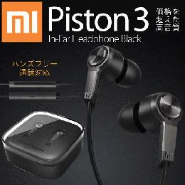 Xiaomi Mi Piston3 リモコン付きイヤホン ブラック
