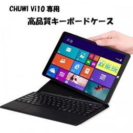 CHUWI Vi10、Vi10Pro専用 スタンドにもなる専用端子付きキーボードケース ブラック