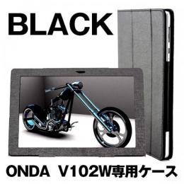 ONDA V101W/V102W専用高品質レザーカバーケース ブラック