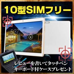 TABi108 SIMフリー IPS液晶 Android4.4 ゴールド
