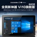 CHUWI Vi10 Ultimate Windows10 64GB 10.6インチ T3 Z8300 BT搭載 予約受付中