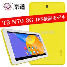 原道 T3 【N70 3G IPS液晶モデル】 BT GPS搭載 Android4.2