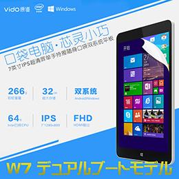 原道 W7 DualOS 32GB クアッドコア(1.83GHz) IPS液晶 BT搭載