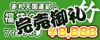 7インチ福袋竹