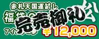 7インチ福袋松