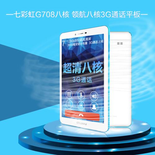 Colorfly G708 オクタコアコア(1.4GHz) 3G GPS BT IPS液晶搭載 Android4.4 訳あり(3G通信不可・Root仕様)