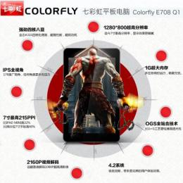 Colorfly E708 Q1 8GB RAM 1GB IPS液晶 Android4.2